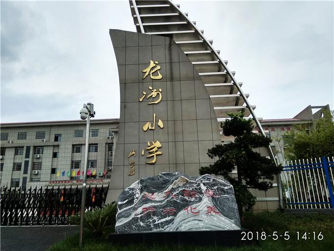 湖南益阳赫山区龙洲小学