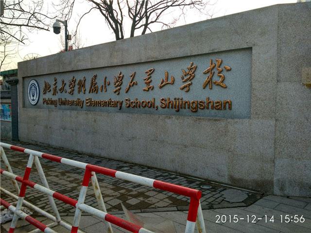 北京大学附属小学石景山学校案例
